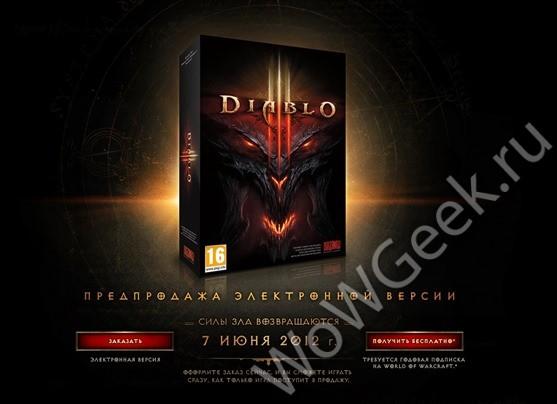 Дата выхода Diablo 3