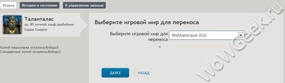 Копирование персонажа в бету Туманов Пандарии