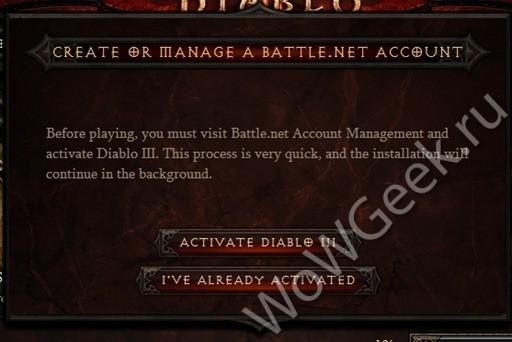 Предложение по активации игры Diablo 3