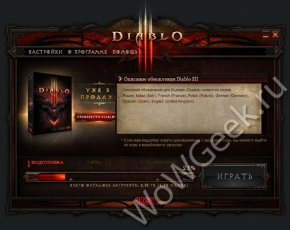 Diablo 3 на русском