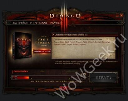 Diablo 3 на русском