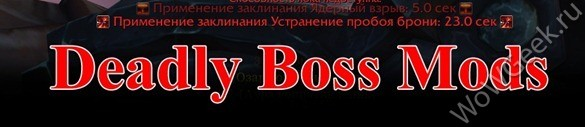 Аддон Deadly Boss Mods
