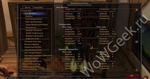 Статистика убийств в DBM (Deadly Boss Mods)