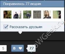 Поделиться новостию Вконтакте