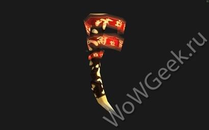 Туманы Пандарии: кистевое оружие