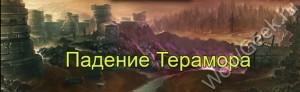 Сценарий Падение Терамора запущен