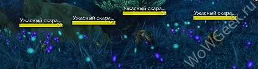 Снятие шкур 560-500: Ужасный скарабей