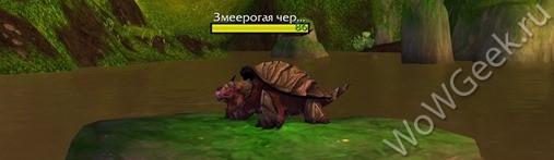Снятие шкур 500-560: Змеерогая черепаха
