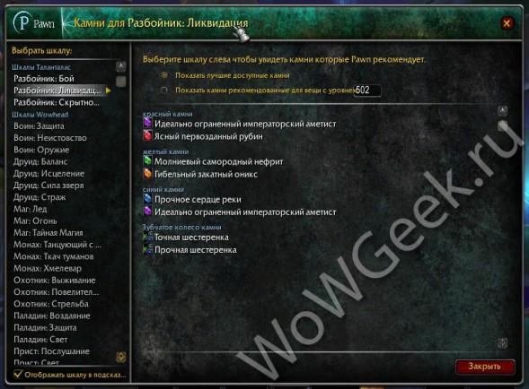 Список рекомендованных камней для специализации в Pawn