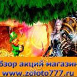 Акции от Zoloto777