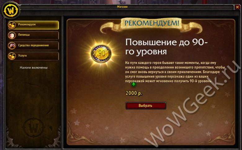 Внутриигровой магазин Blizzard  с максимальной прокачкой персонажа