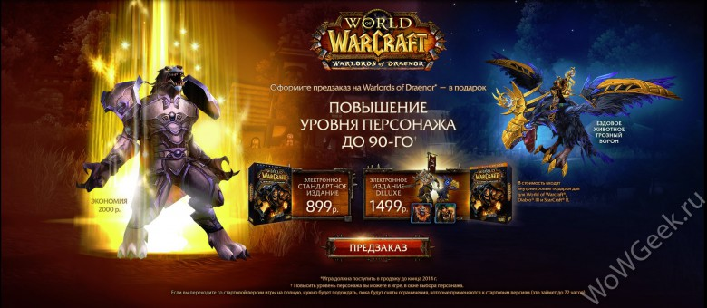 Предзаказ Warlords of Draenor
